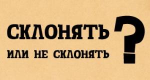 sklonyat_ili_net